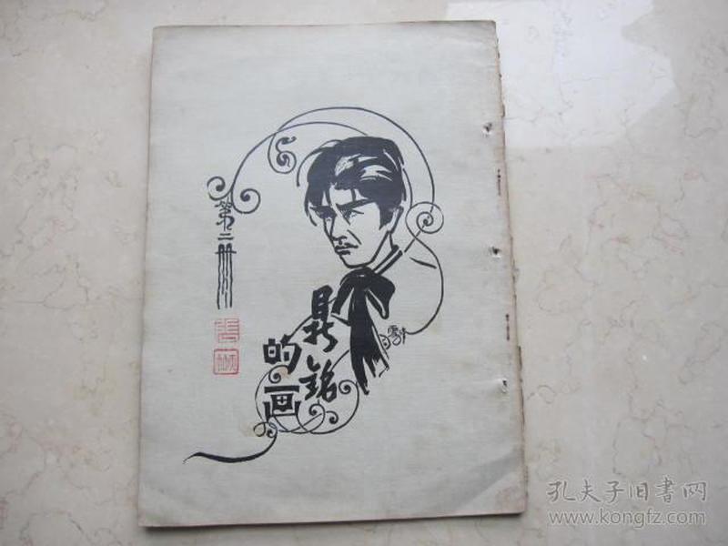 民国二十二年  《鼎铭的画》 第二册  文华美术图书公司