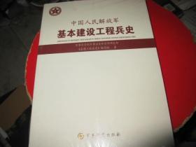 中国人民解放军基本建设工程兵史