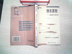 快樂原則·封面開裂一點,書頁側面有小黃點
