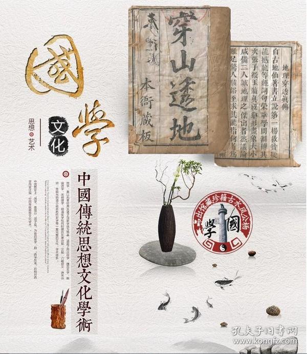 地理穿透真传 家藏风水大师张九仪古本正版无删减打印件上下2册全
