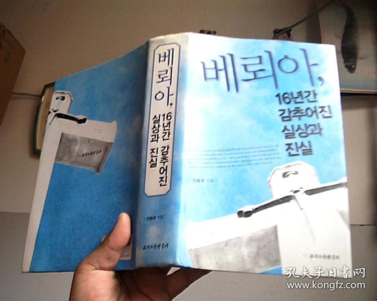 韩文原版:베뢰아,16......(具体书名请看图)