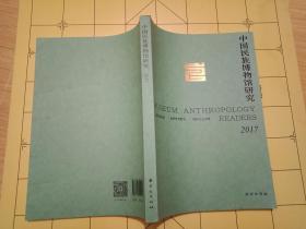 中国民族博物馆研究  2017------原价48元