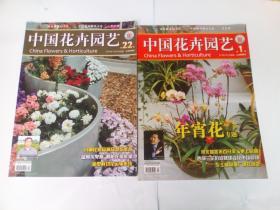 中国花卉园艺2013年2本