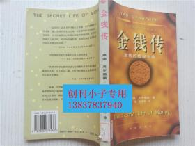 金钱传:金钱的隐秘生命  克罗福德  著  珠海出版社