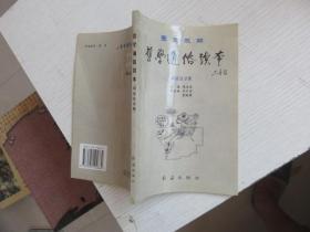 《哲学通俗读本》 -辩证法分册