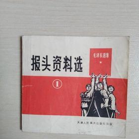 报头资料选1(天津)