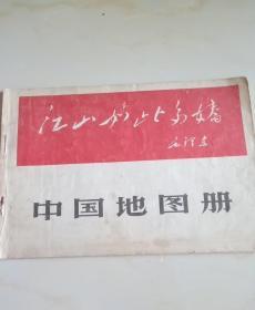 文革 中国地图册