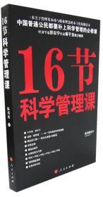 16节科学管理课