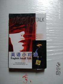 英语小对话(1本书两盘磁带)
