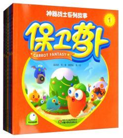 保卫萝卜(套装1-5册)/神器战士系列故事