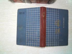 围棋 初级读物合订本 【精装本】有黄点