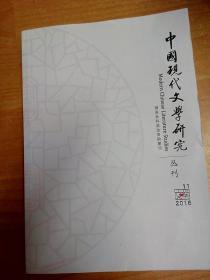 中国现代文学研究丛刊 2016.11(品相见描述)