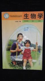 【老课本怀旧收藏】2004年北师大版:义务教育教科书 生物学   七年级 下册