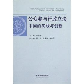 公众参与行政立法:中国的实践与创新