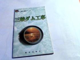 中国简况 举世瞩目的三峡工程 日文版 1997年第一版 彩色插图8页