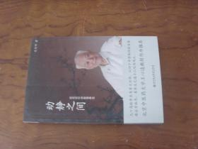 【正版;动静之间:优元谈中华智慧养生