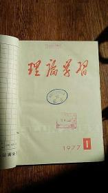 理论学习 1977年1-12期 精装合订本