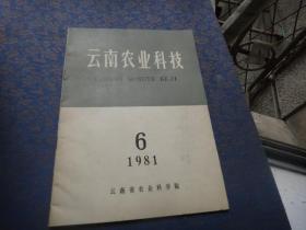 云南农业科技 1981第6期 (长江中下游出土古稻考察报告) 等内容周季维签名赠送本
