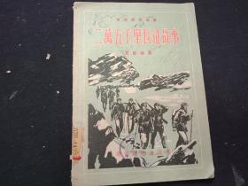 1954年 二万五千里长征故事   封面好看  插图本