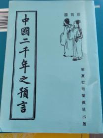 中国二千年之预言  70年重印民国本,包快递