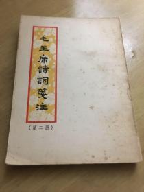 毛主席诗词笺注1969年香港原版(二册)