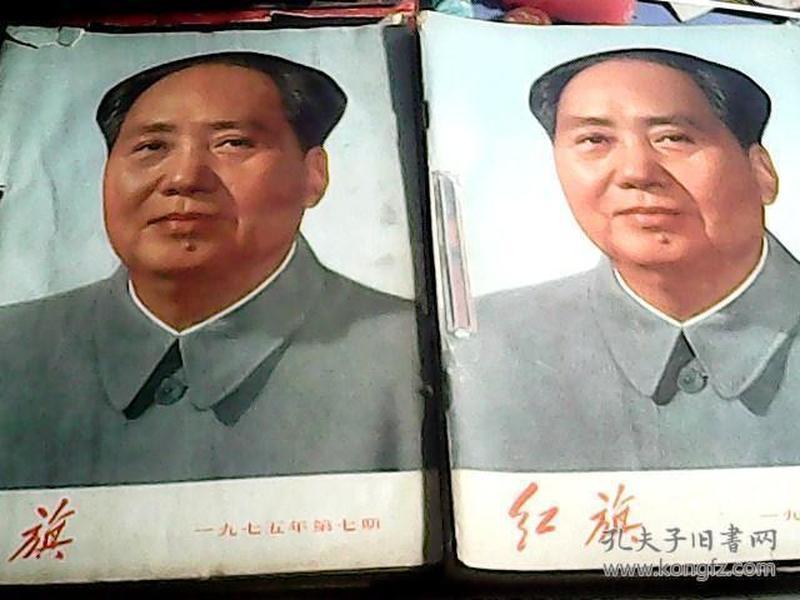 红旗1975年(1-12期)合订本、内有毛主席语录