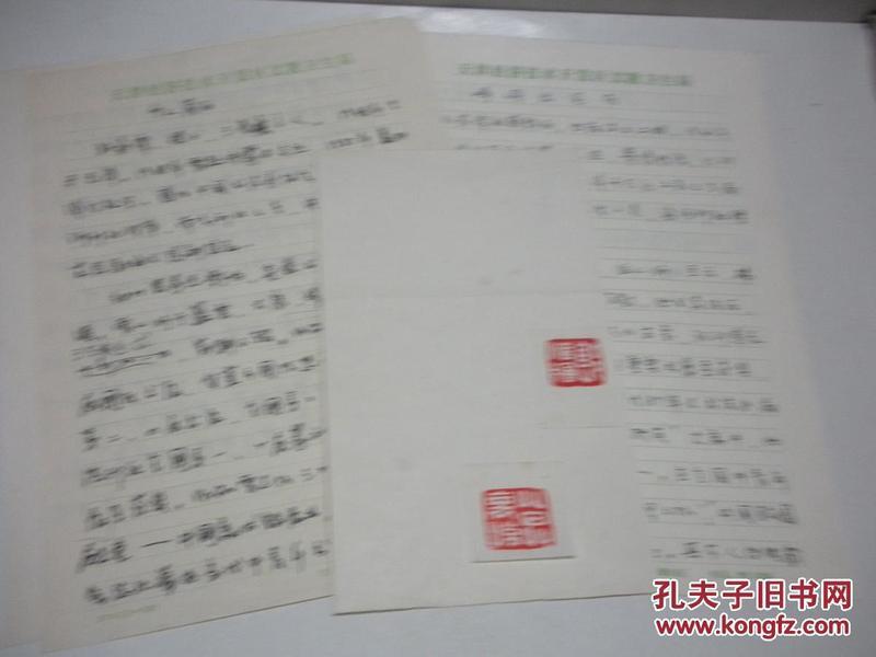 西泠印社理事、古玺印收藏家、天津印社社长孙家谭个人简历、峥嵘出笔底4页,另附其为两位台籍刻印2枚。