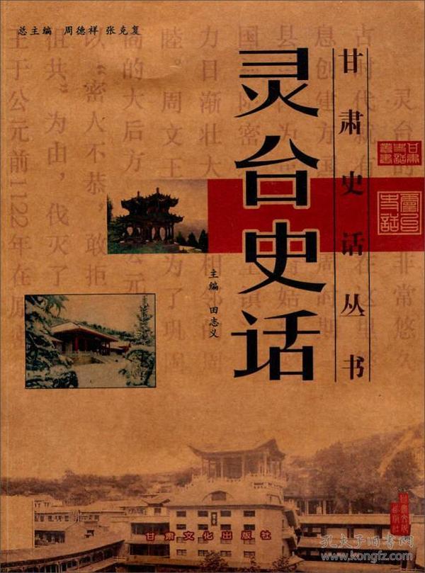甘肃史话丛书全集 (套装共8册)