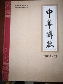 中华辞赋2014年第12期