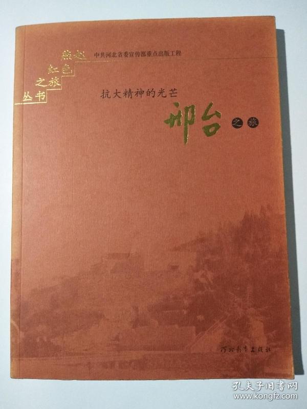 燕赵红色之旅丛书·抗大精神的光芒:邢台之旅