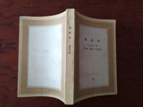【情爱论(97年1版1印)