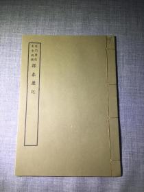 《探春历记》 艺文印书馆印行影印
