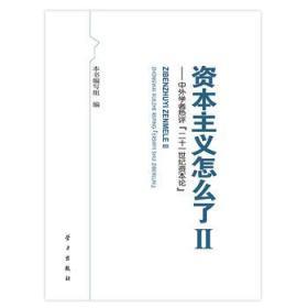 资本主义怎么了2:中外学者热评 〈二十一世纪资本论〉