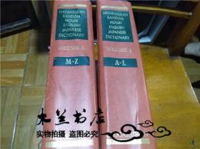 原版英法德意等外文书 SHOGAKUKAN RANDOM HOUSE ENGLISH-JAPANESE DICTIONARY (VOLUME1-ⅡA-L M-Z) Random House,Inc 16开硬精装