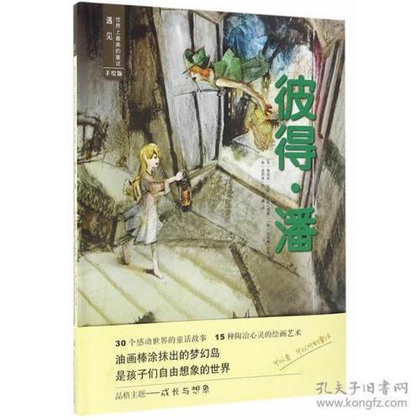 遇见世界上最美的童话·手绘版——彼得?潘