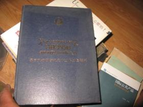泰中友好协会成立十周年纪念特刊