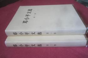 邓小平文选  . 第一卷 第二卷  【2本合售】   精装