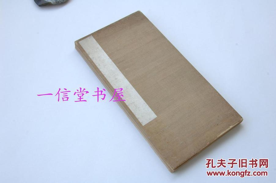 《大唐三藏圣教序  般若波罗蜜多心经》布面折本1册全  1910年 珂罗版  赵孟頫书