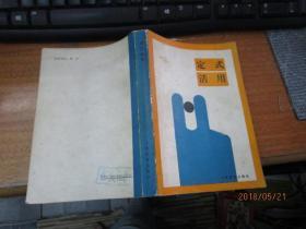 定式活用 (围棋书) 1版1印.