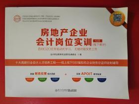 房地产企业会计岗位实训 10月(线下部分)