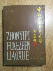 中医皮肤科诊疗学