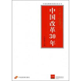 中国发展研究基金会丛书:中国改革30年:1978—2008