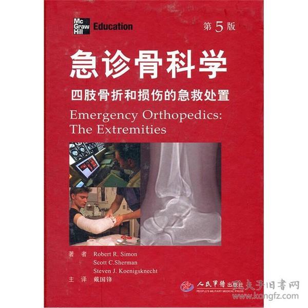 急诊骨科学 第5版