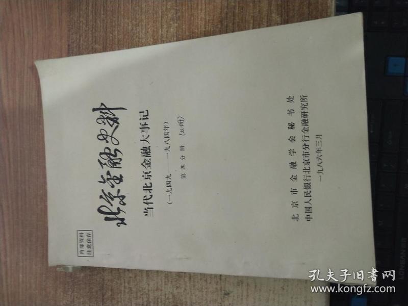 1949年北京经济总量_1949年的北京