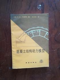 【混凝土结构动力模型(美)H.G.哈里斯 编 朱世杰译