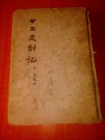 廿二史劄记 附补遗   【精装本58年出版,仅印1500册】