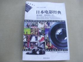 日本电影经典