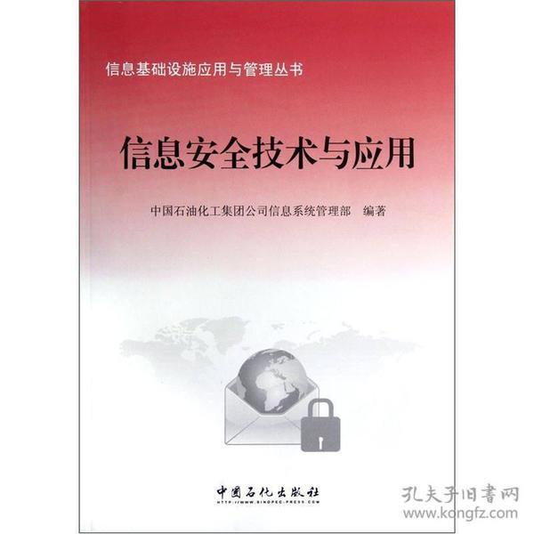9787511409102信息安全技术与应用