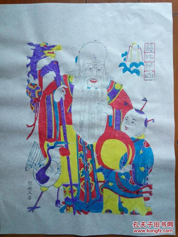 恒兴义店 神像类 寿星公 寿比南山 寿桃款 木版套色年画 宣纸手工印制