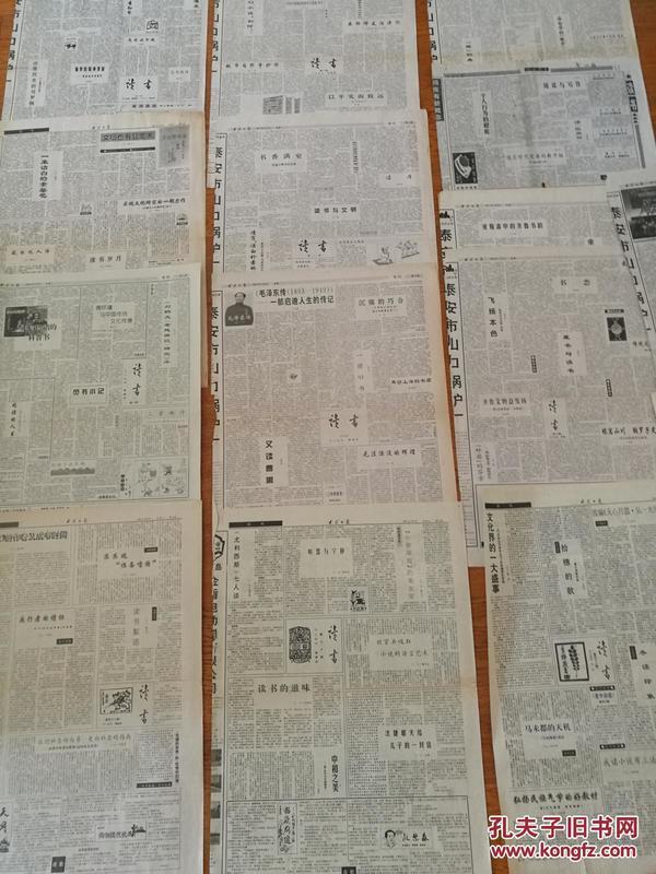 大众日报·读书 1995-1998年 共15期合售